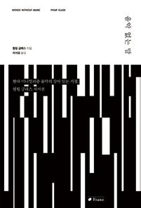 현대 음악 작곡가